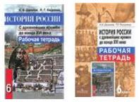 История России 7 Класс Кочегаров Рабочая Тетрадь ГДЗ 2016