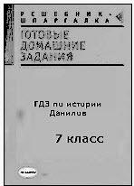 Гдз на Рабочую Тетрадь по Истории 8 Класс Данилов